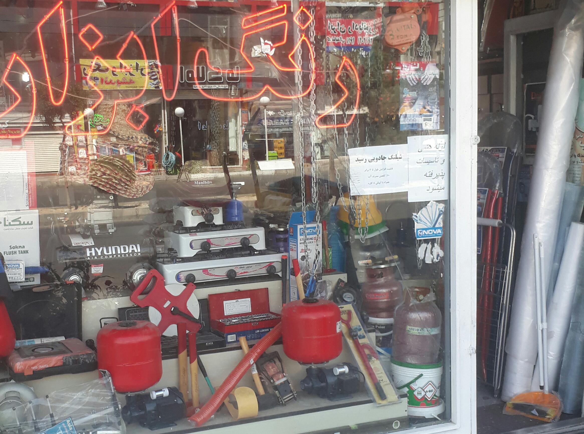 فروش مغازه بحر طالقانی در همه متراژ